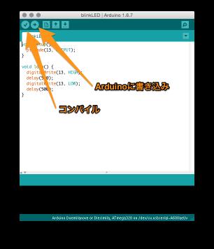 Arduinoスケッチ